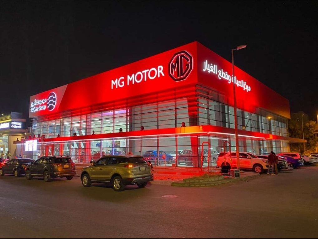 MG opens its first integrated center in Makkah