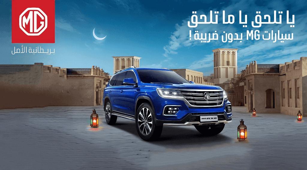 Ramadan MG offer