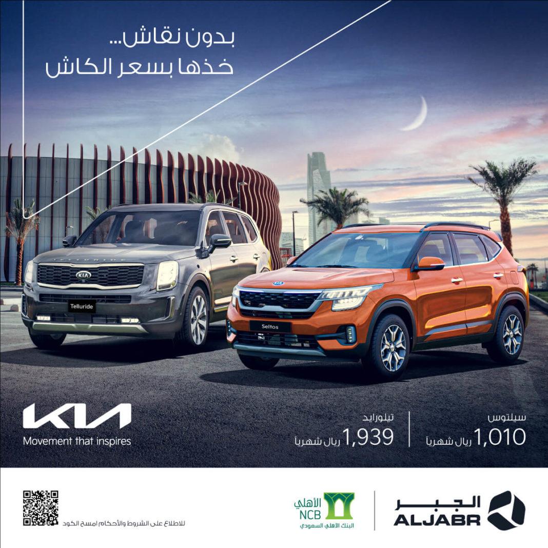 KIA Ramadan Facebook SUV